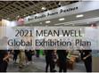 2021 明纬全球展览计划