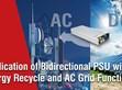 能源回馈式双向交直流电源供应器之应用