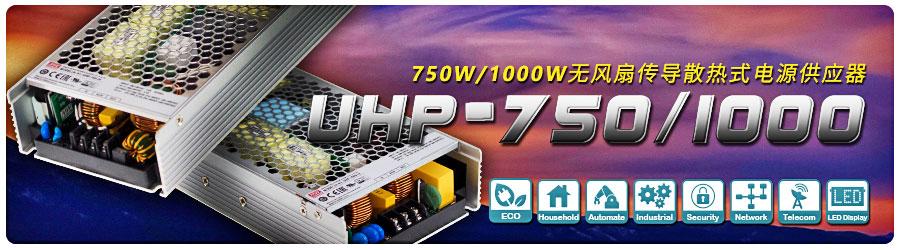 UHP-750/1000系列 750W/1000W无风扇传导散热式电源供应器