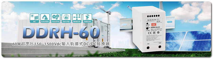 DDRH-60系列60W超宽压150~1500Vdc输入轨道式DC/DC转换器