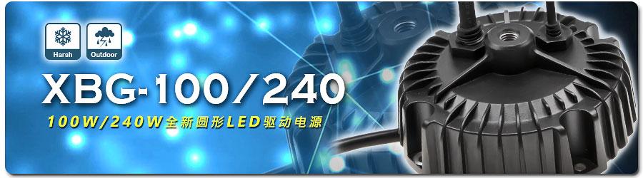 XBG系列 全新圆形LED驱动电源