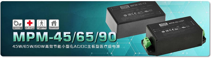 MPM-45/65/90系列 45W/65W/90W AC/DC板上型医疗级电源