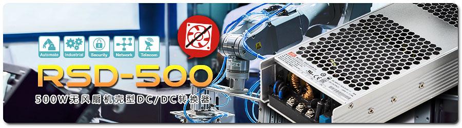 RSD-500系列 500W 無風扇機殼型DC/DC轉換器