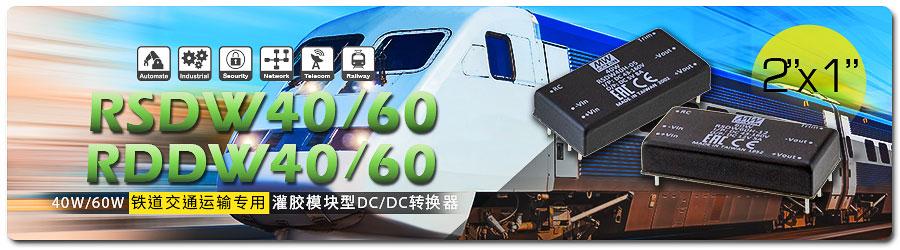 RSDW40/60 & RDDW40/60系列 40W/60W 2〞x 1 〞铁道交通运输专用灌胶模块型DC/DC转换器