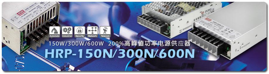明纬新品:HRP-150N/300N/600N系列— 150W/300W/600W 200%高峰值功率电源供应器