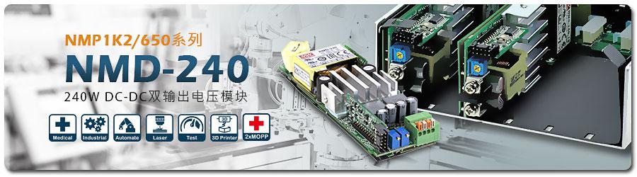 明纬新品:NMP1K2/650系列 NMD-240 240W DC-DC双输出电压模块
