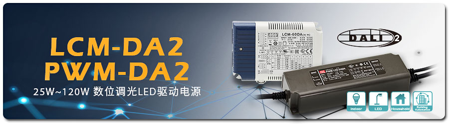 明纬新品:DALI 2.0数字调光LED驱动电源, LCM/PWM-DA2 系列 25~120W