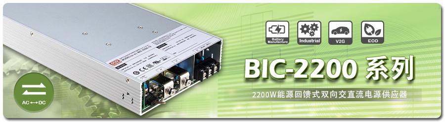 明纬新品:BIC-2200系列: 2200W能源回馈式双向交直流电源供应器