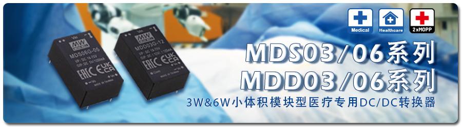 明纬新品:MDS03/06 & MDD03/06系列:3W & 6W小体积模块型医疗专用DC/DC转换器