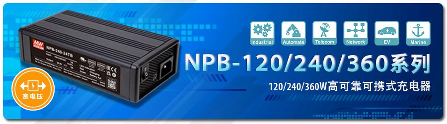 明纬新品:NPB-120/240/360系列:120/240/360W高可靠可携式宽压充电器
