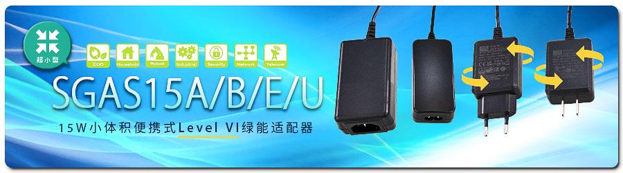 明纬新品:SGAS15系列:15W小体积便携式Level VI绿能适配器
